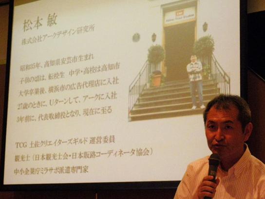 アークデザイン研究所松本さん