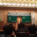2014年度 全国広報情報化交流会