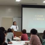 第9回  共育講座
