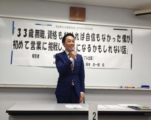 報告者・坂本圭一朗氏