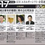 安芸支部2月「第46回中小企業問題全国研究集会in香川で報告しました」