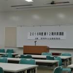 第12期共育講座(前半)
