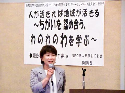 わのわ会・安岡千春氏の発表