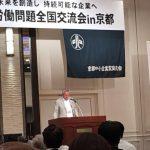 2017第5回経営労働問題全国交流会in京都
