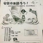 安芸支部6月例会